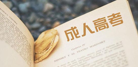 惠州学院继续教育学院