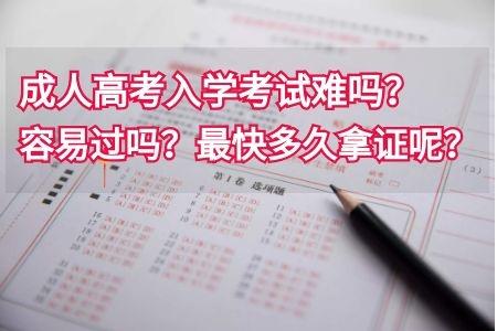 成人高考入学考试难吗?容易过吗?最快多久拿证呢?