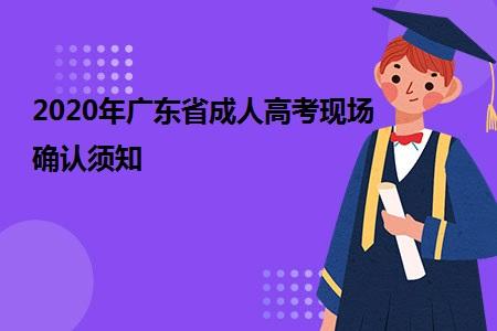 2020年广东省成人高考现场确认须知