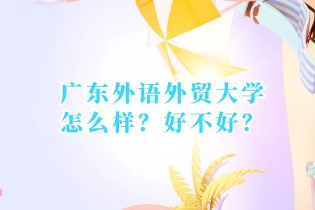 广东外语外贸大学怎么样?好不好?